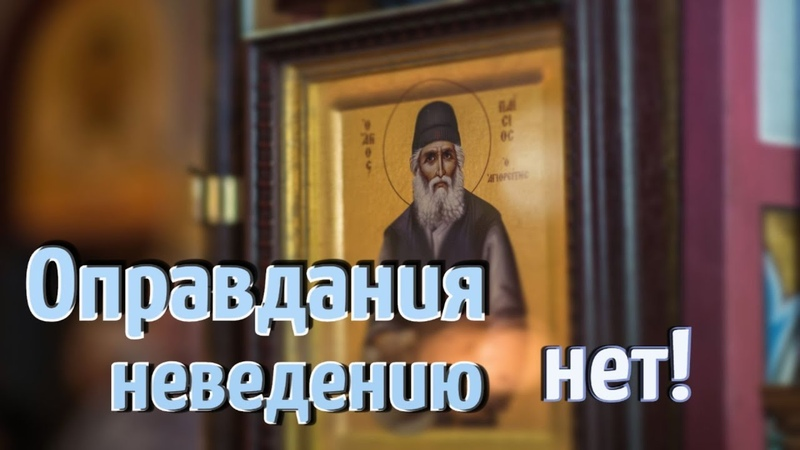 Мы ответственны! - преподобный Паисий Святогорец