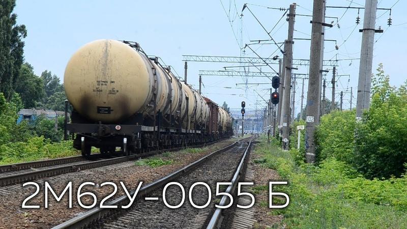 2М62У-0055 (Б) с чётным грузовым поездом