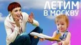 Маша Капуки и Бьянка летят в Москву! Влог про путешествия.