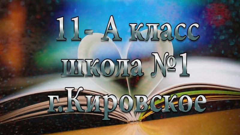 Выпускной 11-А_ ОШ №1 (г.Кировское_2018г)