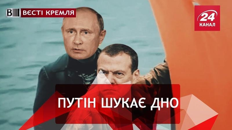 Гнів Путіна, Вєсті Кремля, 6 грудня 2018