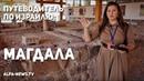 Путеводитель по Израилю: Древняя синагога в Магдале
