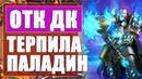 ОТК ДК ПАЛАДИН КОМБО ПАЛ РИ 2018 Hearthstone