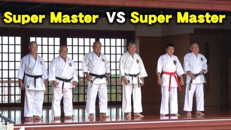 第1回 沖縄空手国際大会 Super Masters at special dojo the 1st Okinawa Karate International Tournament 奉納演武