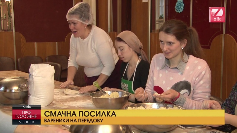 Львівські господині наготували смакоти захисникам на передову
