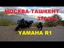Сумасшедший дальняк 3700км с ДТП на Yamaha R1 Москва - Ташкент