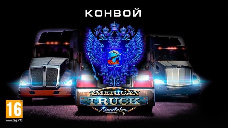 American Truck Simulator multiplayer RusA доставляет грузы по Америке