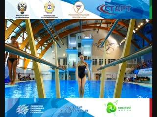 Кубок России по прыжкам в воду