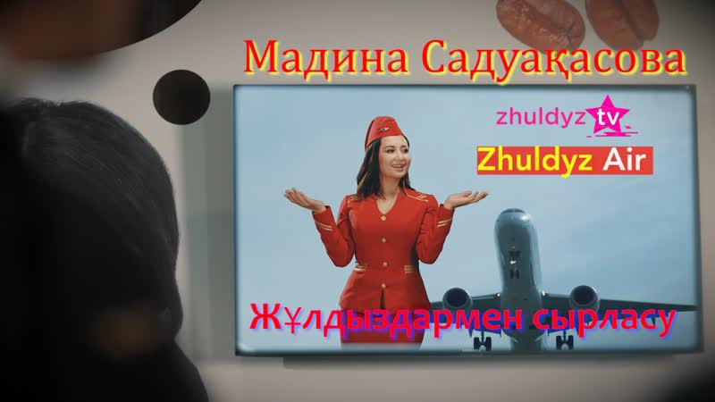 Мадина Сәдуақасова - Жұлдыздармен сырласу