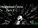 НЕЗВАНЫЕ ГОСТИ- Part 2 - RUS DUB