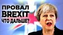 Какой Брексит выберет Великобритания? Тереза Мей в тупике. Прогнозы курса евро и фунта