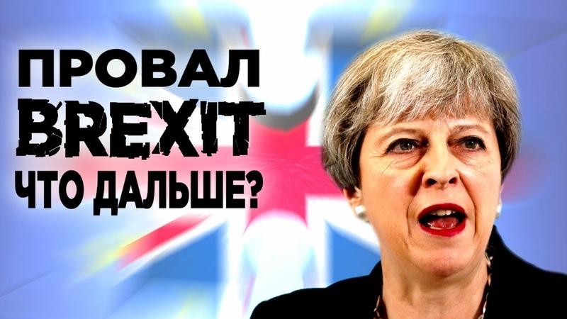 Какой Брексит выберет Великобритания Тереза Мей в тупике Прогнозы курса евро и фунта
