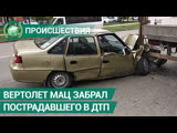 Вертолет МАЦ забрал пострадавшего в ДТП на юго-западе Москвы. ФАН-ТВ