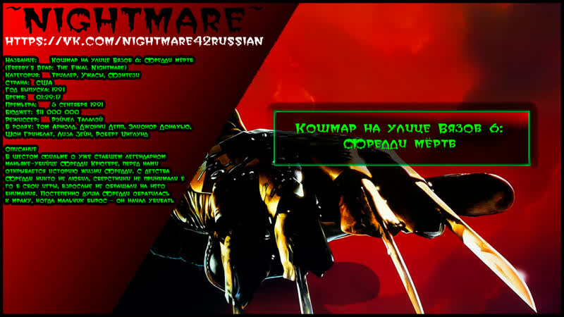 Кошмар на улице Вязов 6: Фредди мёртв / Freddy's Dead: The Final Nightmare
