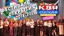 КВН Открытие Сезона Ейской Лиги 2018 2019