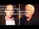 Раскрытие 5 Инопланетные вторжения – операции под ложным флагом Интервью Вайднера с Гриром