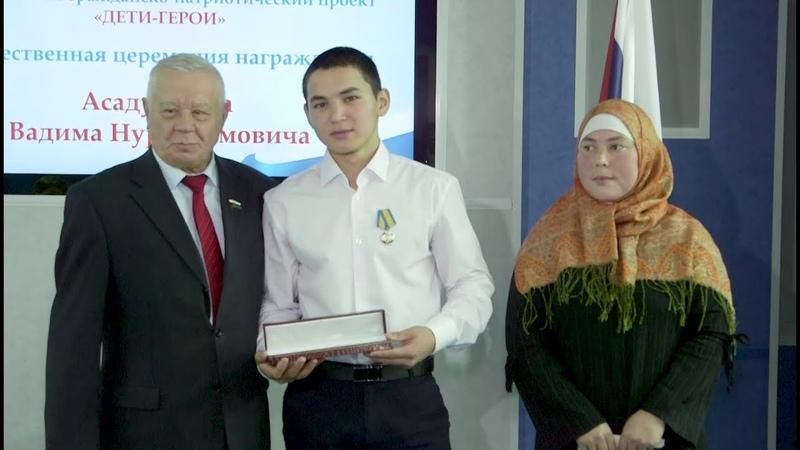 Медаль За мужество в спасении вручили школьнику из Ялуторовского района Вадиму Асадуллину