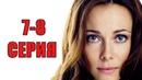 все возрасты любви 7-8 серия Мелодрама 2018