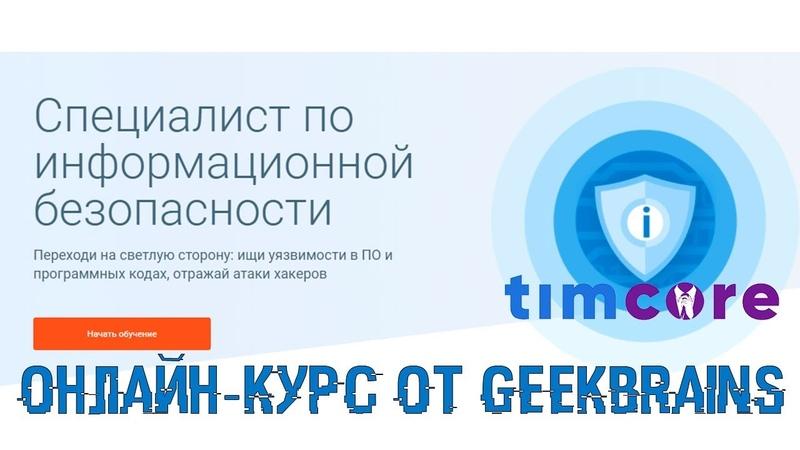 Курс по информационной безопасности от GeekBrains   Timcore