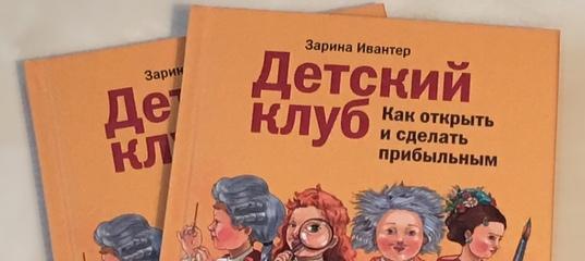 ЗАРИНА ИВАНТЕР ДЕТСКИЙ КЛУБ СКАЧАТЬ БЕСПЛАТНО