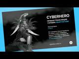 Трансляция CYBERHERO HEARTHSTONE 1X1 PREMIUM CUP #12 Призовой фонд 5 000₽