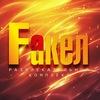 Fакел | Развлекательный комплекс Факел