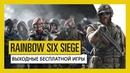 Tom Clancy's Rainbow Six Осада — Играйте бесплатно с 15 по 18 ноября