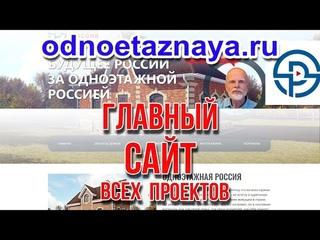 БЕСПЛАТНЫЙ проект ДК60 на сайте Одноэтажной России. Открыта подписка на журнал ЗНАНИЕ-СИЛА.