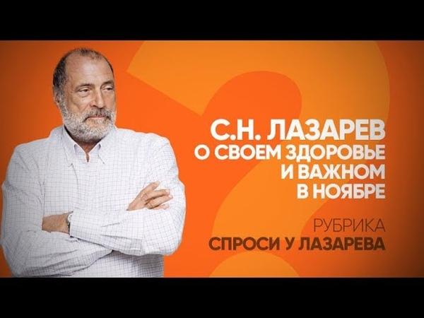 С.Н. Лазарев О РАБОТЕ НАД СОБОЙ перед началом нового года и о своем здоровье