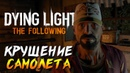 Dying Light The Following - КРУШЕНИЕ САМОЛЕТА 6