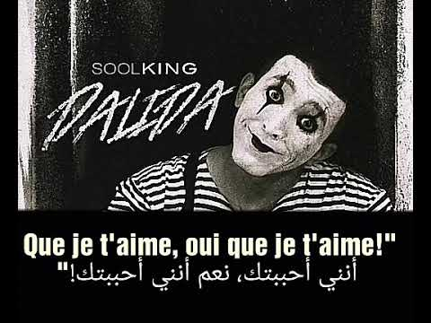 Soolking __ Dalida (Paroles__Lyrics__Letra__كلمات)مع ترجمة
