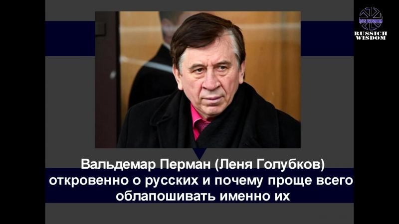 Рав С УДОВОЛЬСТВИЕМ грабил и спаивал русских