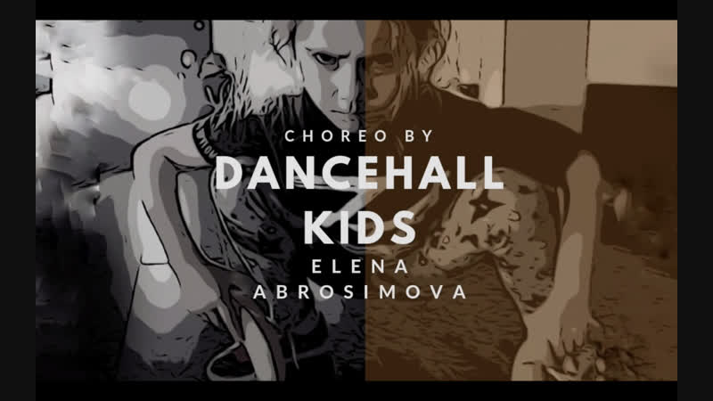 Группа dancehall kids (хореограф Елена Абросимова)