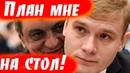 Меняйло против Коновалова. Кто кого