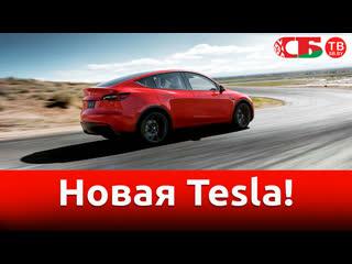 Илон Маск презентовал новую Tesla | видео обзор авто новостей 15.03.2019