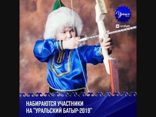 Набираются участники на Уральский батыр-2019