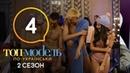 Топ модель по украински Выпуск 4 2 сезон 21 09 2018