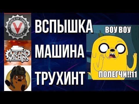 Столетний Взвод World of Tanks / Vspishka, MeanMachins и TrueHint