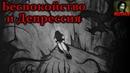 Истории на ночь Беспокойство и Депрессия