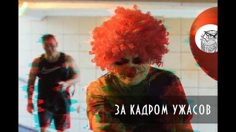 59 BackStage ролика про Фильмы Ужасов от НАУЮНОУ