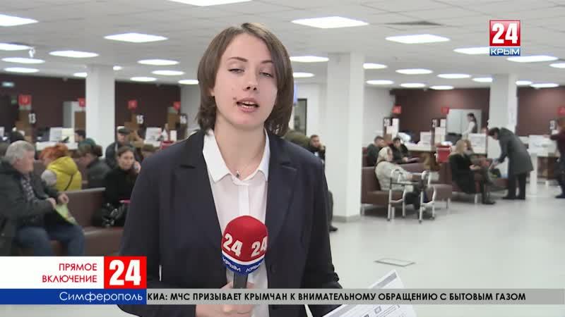 Стартует мониторинг качества услуг в госучреждениях Крыма: прямое включение корреспондента телеканала «Крым 24» Елены Носковой