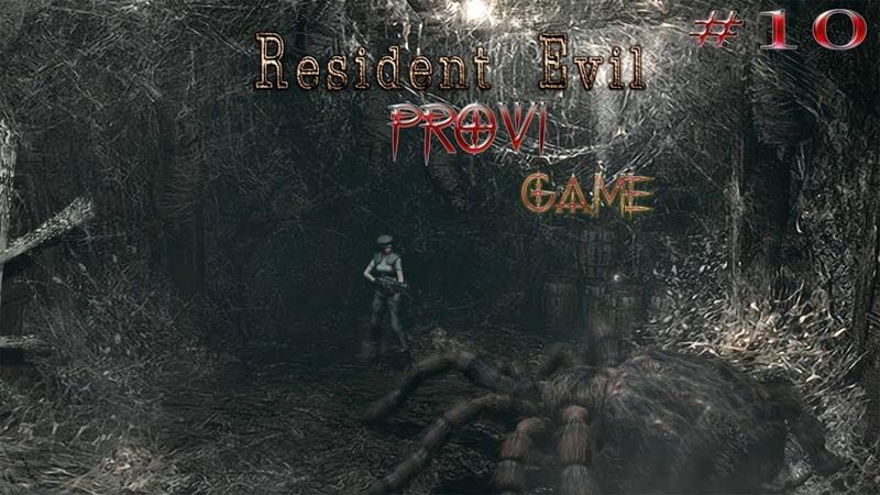 Resident Evil ► Битва с мохнатым пауком ► 10