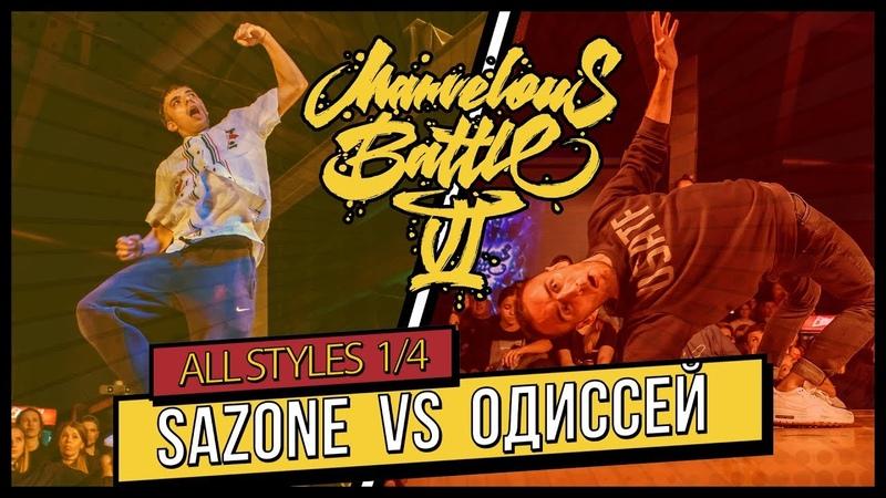 SazOne VS Одиссей | MARVELOUS BATTLE VI | ALL STYLES 1/4