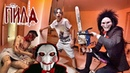 ПРАНК ПИЛА ЖУТКАЯ БЕНЗОПИЛА над БРАТОМ ! Chainsaw Massacre Prank / RAU TV
