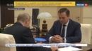 Новости на Россия 24 • Путин передал Никитину зеленую папку с Прямой линии