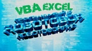 VBA Урок_6 Массив и цикл FOR Программирование для начинающих Просто и Доступно Язык VBA