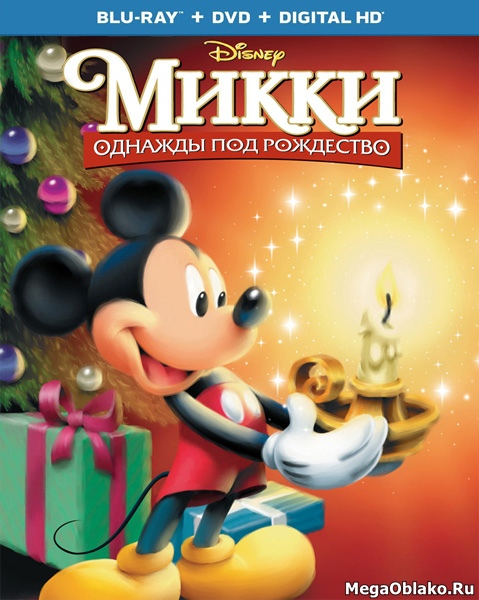 Микки: Однажды под Рождество / Mickey's Once Upon a Christmas (1999/BD-Remux/BDRip/HDRip)