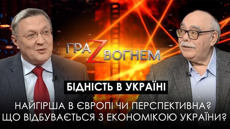 Гра Z вогнем: Бідність в Україні