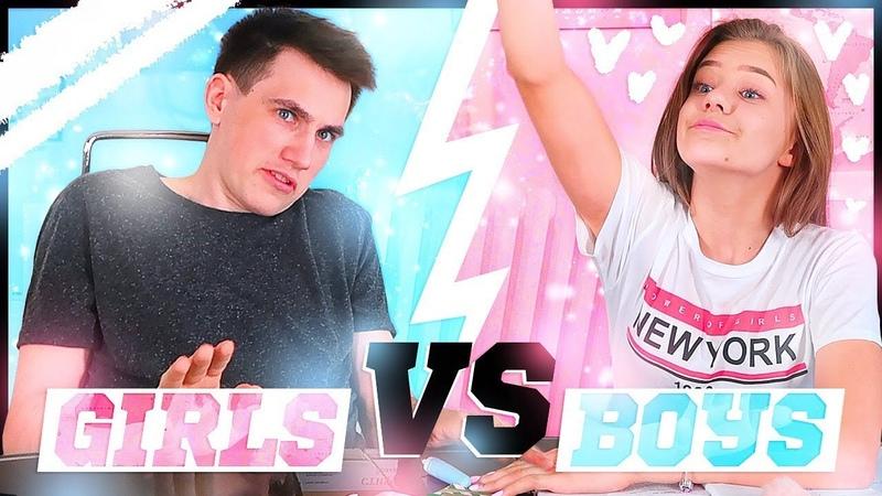 BOYS VS GIRLS Мальчики против Девочек