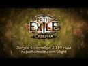 Path of Exile 3.7: Анонс новой лиги - Скверна